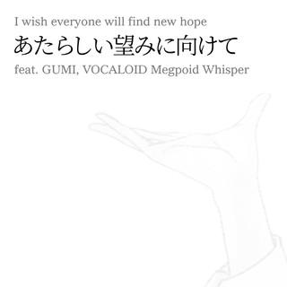 あたらしい望みに向けて feat.GUMI