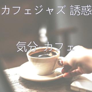 気分 - カフェ