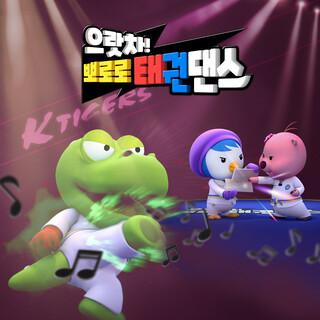 Go ! Pororo Taekwon Dance (Korean Ver.)