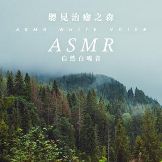 聽見治癒之森 / ASMR自然白噪音 (ASMR White Noise)
