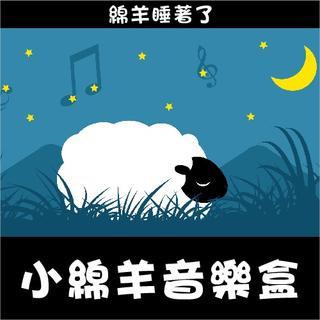 小綿羊音樂盒 / 綿羊睡著了