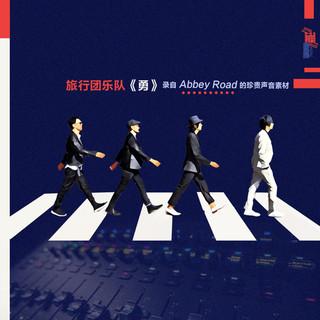 勇 (Abbey Road 版)