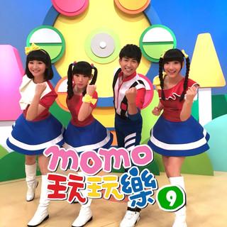 MOMO玩玩樂 9