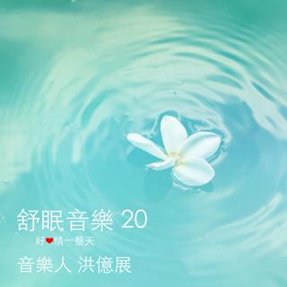 舒眠音樂 20