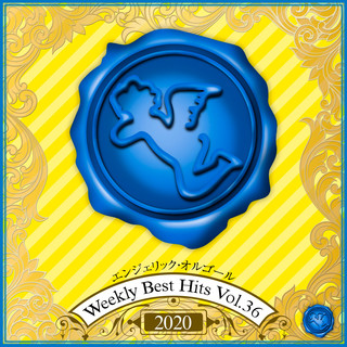 Weekly Best Hits Vol.36 2020(オルゴールミュージック) (Weekly Best Hits Vol. 36 2020(Music Box))