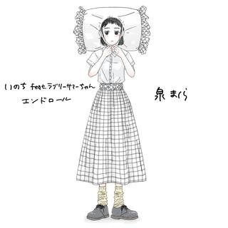 いのち (Inochi)