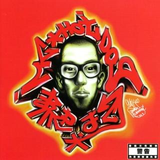Mc Hot Dog (EP)