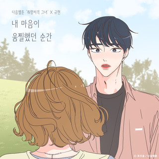 The Moment My Heart (網漫《取向狙擊的她》) (She is My Type♡ X KYUHYUN)