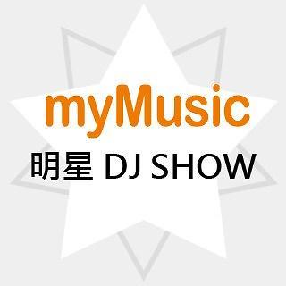 myMusic 明星 DJ SHOW
