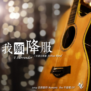 我願降服 ( I Surrender) (Acoustic Live)