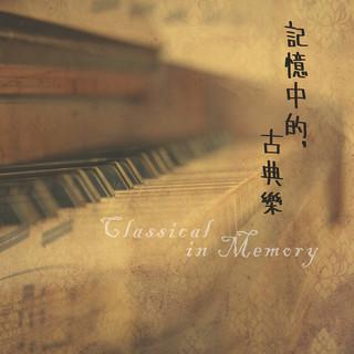 記憶中的古典樂