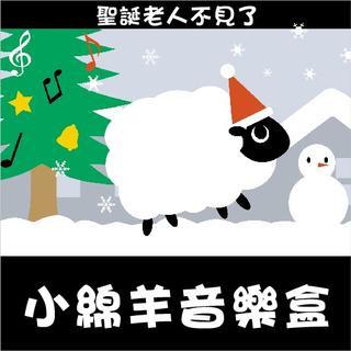 小綿羊音樂盒 / 聖誕老人不見了