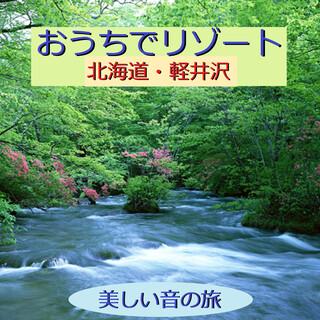 オルゴール作品集 おうちでリゾート 北海道・軽井沢(アンティークオルゴールと自然音) (A Musical Box Rendition of Ouchi De Resort Hokkaido Karuizawa Antique Musical Box&Natural sound)