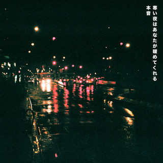 Warm On A Cold Night EP