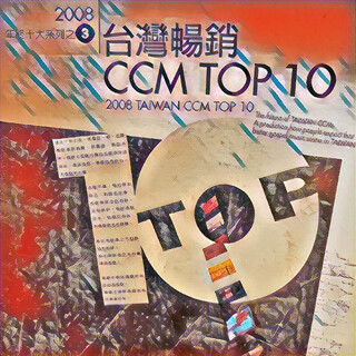 2008年台灣CCM Top-10