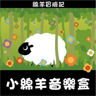 小綿羊音樂盒 / 綿羊冒險記