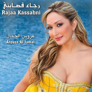 Arouss Al Jamal