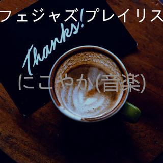 にこやか(音楽)
