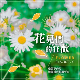 花兒們的狂歡 / 愛做夢的魚‧韓國新世紀鋼琴家