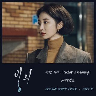 빙의 OST Part.2 (Possessed OST Part.2)