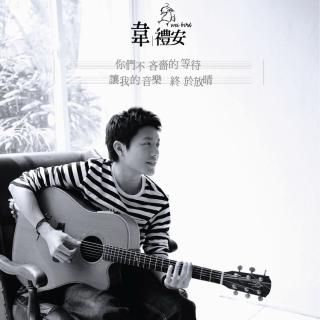 韋禮安首張同名全創作專輯 (搶聽)