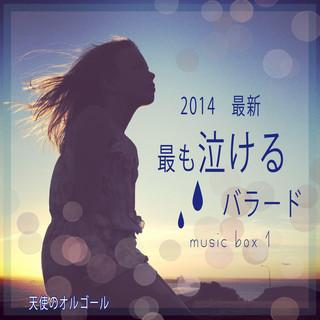 2014 最新 最も泣けるバラード (オルゴール)