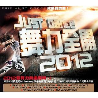 舞力全開 2012 (Just Dance 2012)