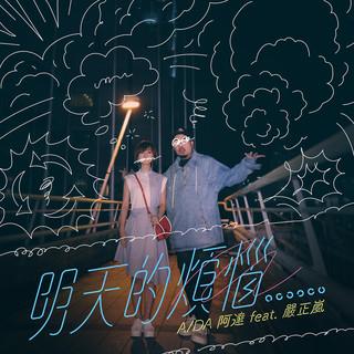 明天的煩惱 (feat. 嚴正嵐)