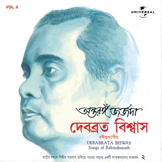 Antaranga Georgeda (Tagore Songs) Vol. 2