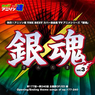熱烈 ! アニソン魂 THE BEST カバー楽曲集 TVアニメシリーズ「銀魂」 vol. 3 (主題歌OP / ED 編)