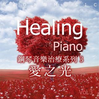 鋼琴音樂治療系列 3 愛之光