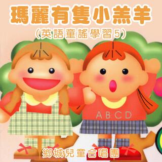 兒歌童謠.快樂學英文ABC (Learn English with Songs for Kids)