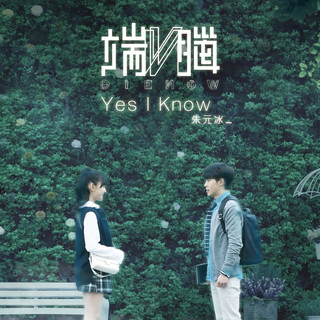 Yes I Know (網劇端腦插曲)
