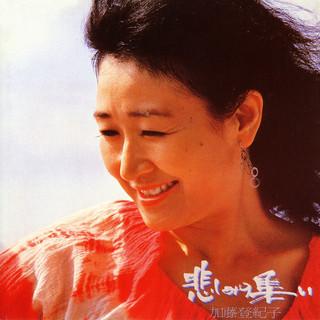 悲しみの集い (Kanashimino Tsudoi)
