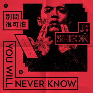 You\'ll Never Know / 別問很可怕