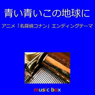 青い青いこの地球に ~アニメ「名探偵コナン」エンディングテーマ~(オルゴール) (Aoiaoi Kono Hoshi Ni (Music Box))
