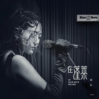 在蓬萊 In  Blue Note Beijing