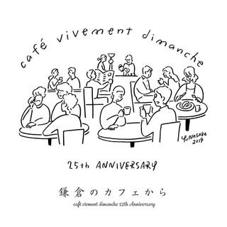 鎌倉咖啡館25週年紀念專輯 (Kamakura No Café Kara - 25th Anniversary)