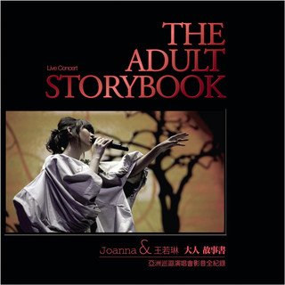 Joanna & 王若琳 The Adult Storybook