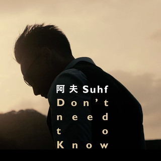 Don't need to Know