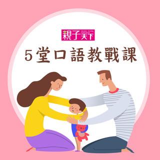 5堂口語教戰課