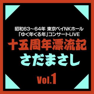十五周年漂流記 Vol.1 (Live) (Juugo Shunen Hyouryuki Vol. 1 (Live))