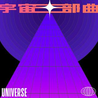 宇宙三部曲