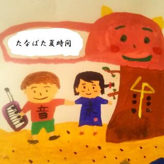 たなばた夏時間 (feat. Caina) (Tanabata Natujikan (feat. Caina))