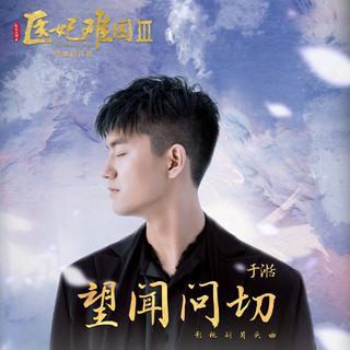 望聞問切 (網劇醫妃難囚3片頭曲)