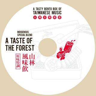 台灣音樂便當 Disc 3:山林風味飲.原味特調