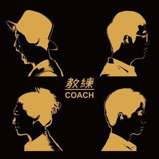 教練 COACH