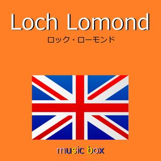 Loch Lomond (スコットランド民謡) (オルゴール) (Loch Lomond (Music Box))