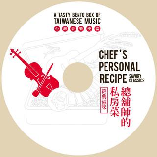 台灣音樂便當 Disc 1:總舖師的私房菜.經典滋味