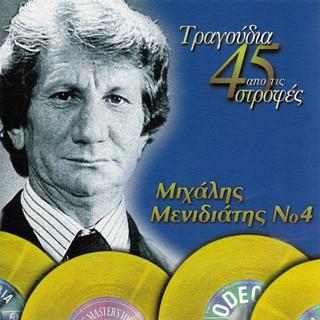 Τραγούδια Από Τις 45 Στροφές (Tragoudia Apo Tis 45 Strofes (Vol. 4))